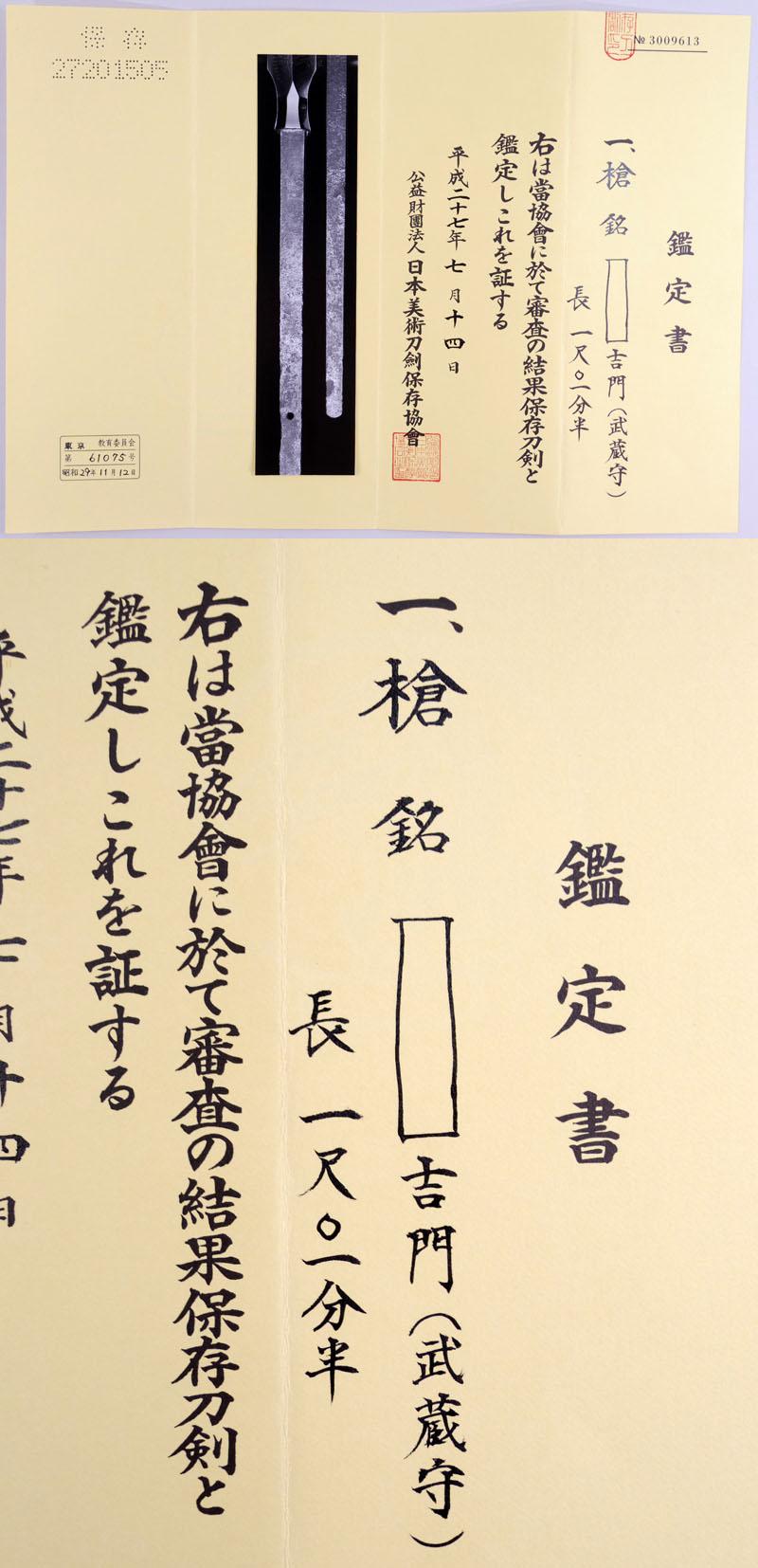 □吉門(武蔵守吉門)鑑定書画像