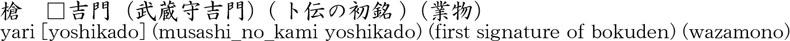 □吉門(武蔵守吉門)商品名