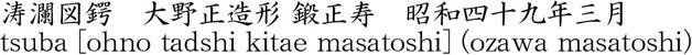 涛瀾図鍔 大野正造形 鍛正寿 昭和四十九年三月商品名
