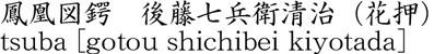 鳳凰図鍔 後藤七兵衛清治(花押)商品名