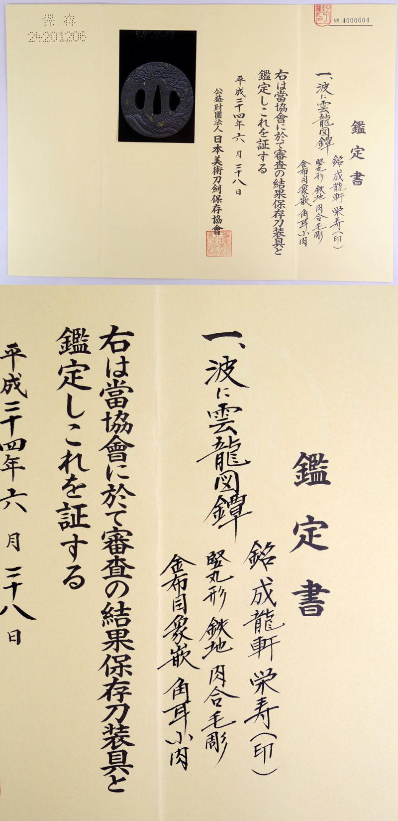 波に雲龍図鍔 成龍軒 栄寿(印)鑑定書画像