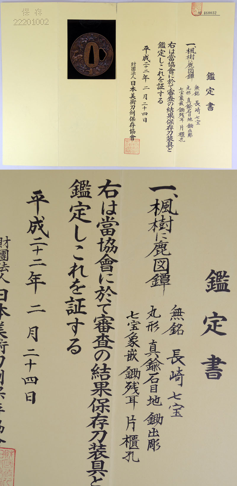 楓樹に鹿図鍔 無銘 長崎七宝鑑定書画像