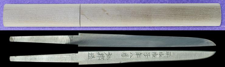 小刀 平成戊子年八月 弘邦造 (広木弘邦)(無鑑査刀匠)刃