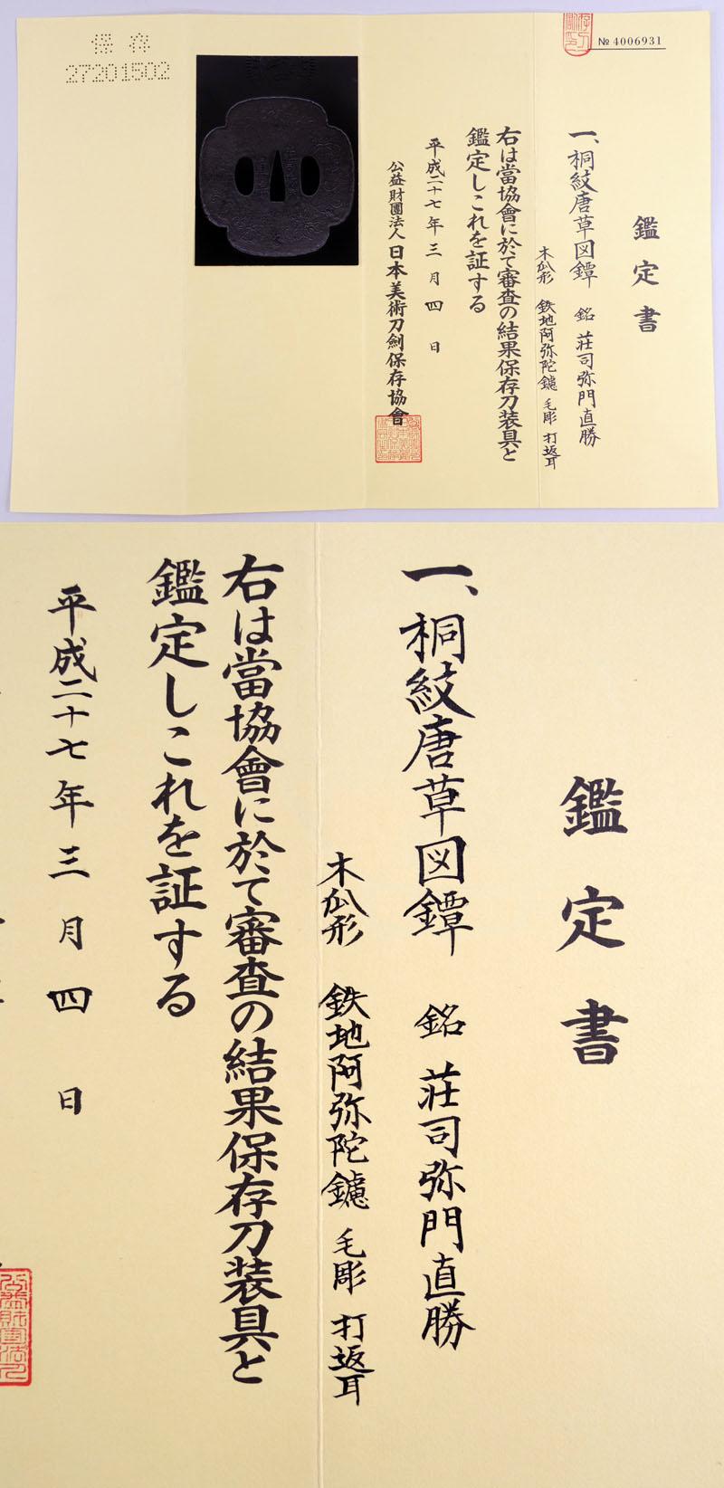 桐紋唐草図鍔 荘司弥門直勝鑑定書画像