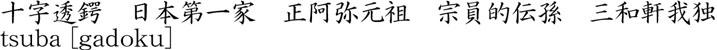 十字透鍔 日本第一家 正阿弥元祖 宗員的伝孫 三和軒我独商品名