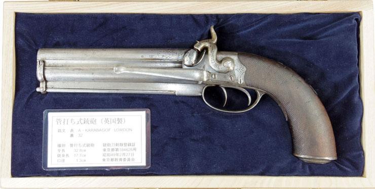 二連式 管打式短銃 A・KARABEGOF,LONDON antique gun写真