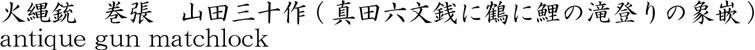 火縄銃 巻張 山田三十作 (真田六文銭に鶴に鯉の滝登りの象嵌)商品名