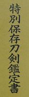 正和三奉甲備中国西阿(以下切)(青江)鑑定書