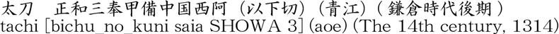 正和三奉甲備中国西阿(以下切)(青江)商品名