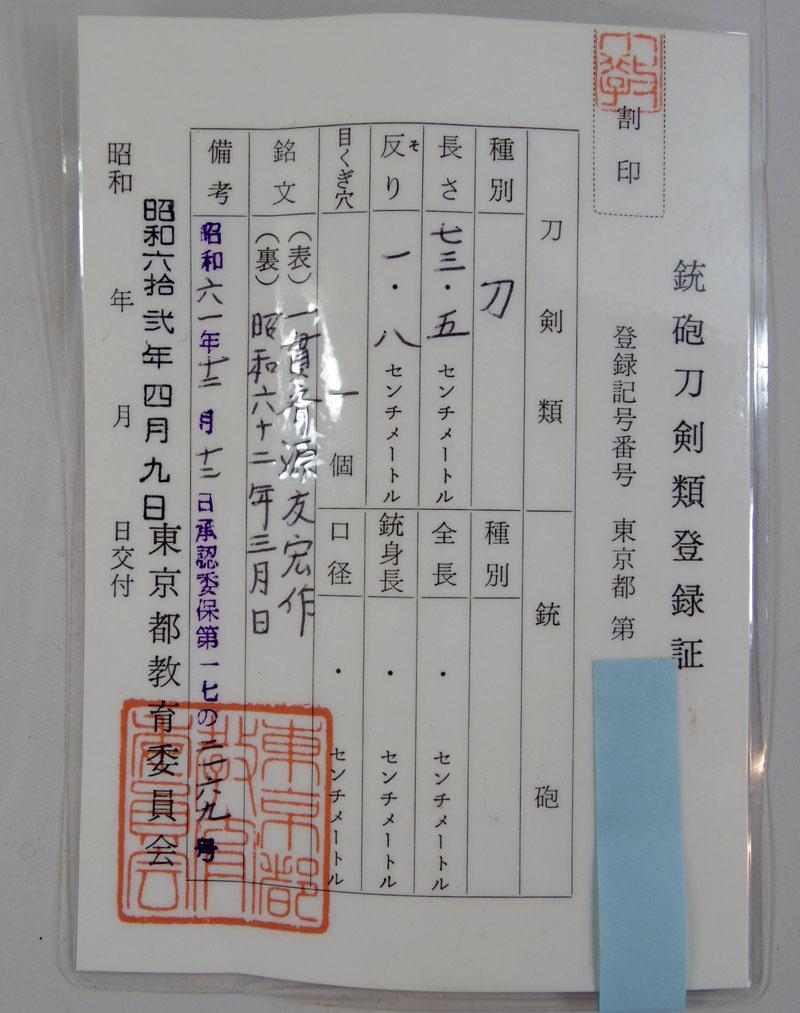 一貫斎源友宏作鑑定書画像