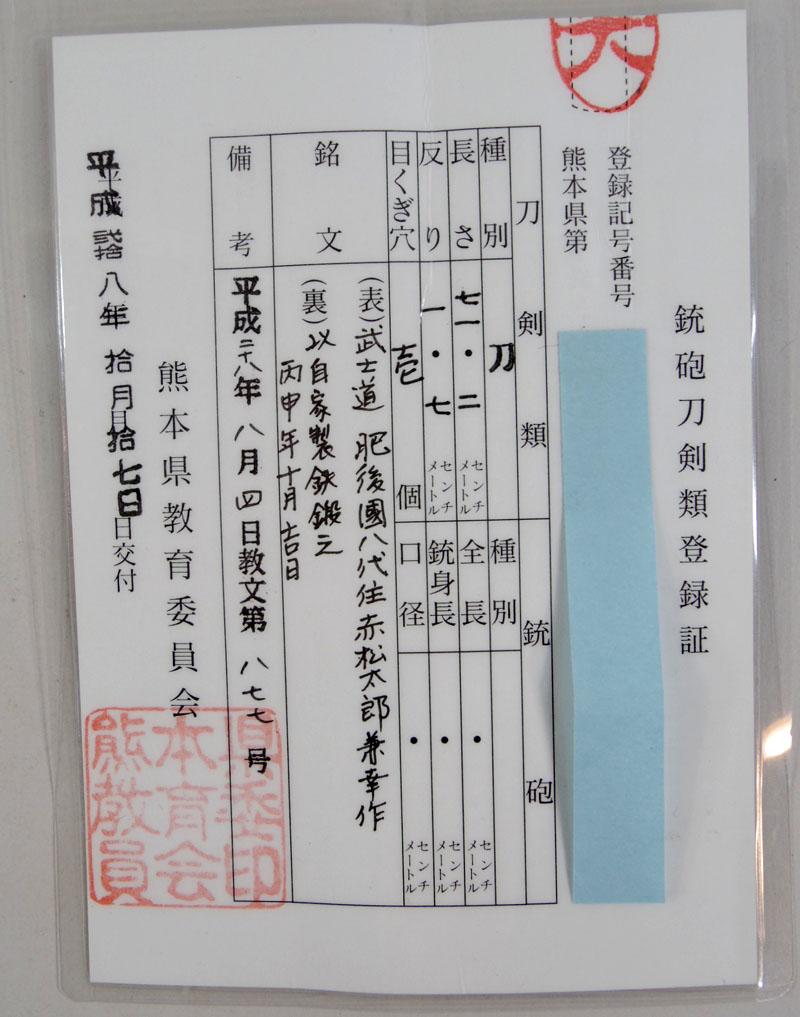 武士道 肥後國八代住赤松太郎兼幸作鑑定書画像