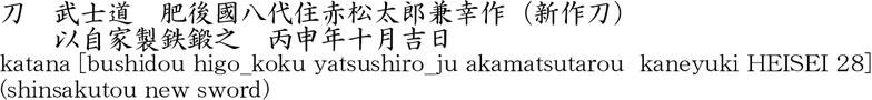 武士道 肥後國八代住赤松太郎兼幸作商品名