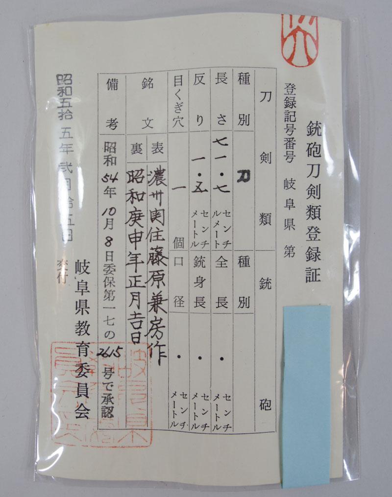 濃州関住藤原兼房作 (二十四代兼房)鑑定書画像