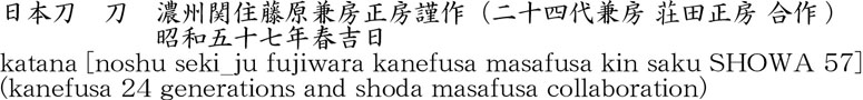 二十四代兼房 荘田正房 合作商品名