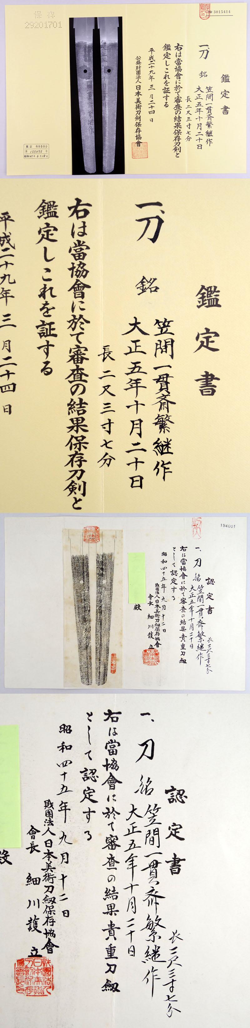 笠間一貫斎繁継作鑑定書画像