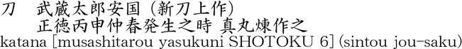 武蔵太郎安国商品名