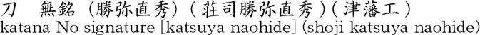 無銘(勝弥直秀)(荘司勝弥直秀) (津藩工)商品名