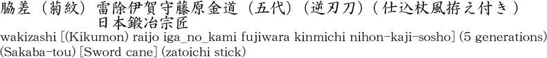 雷除伊賀守藤原金道(五代)商品名
