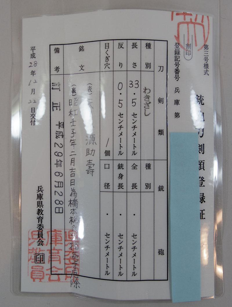 天日斉源助寿(金崎義一)(靖国刀匠)鑑定書画像