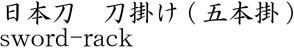 日本刀 刀掛け (五本掛)商品名