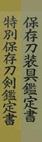 丹波守吉道(京五代)鑑定書