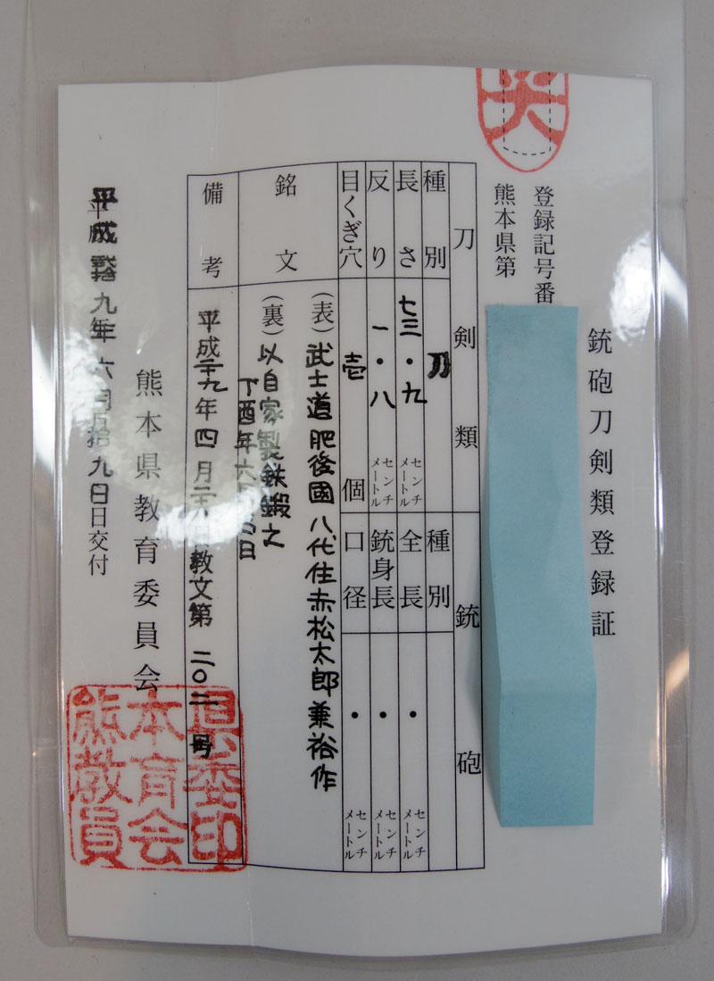 武士道 肥後國八代住赤松太郎兼裕作鑑定書画像