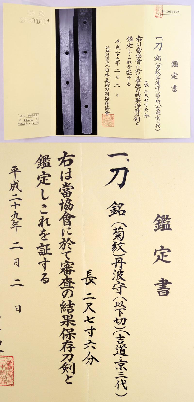 丹波守(以下切)(吉道・京三代)鑑定書画像