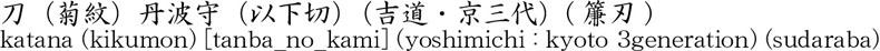 丹波守(以下切)(吉道・京三代)商品名