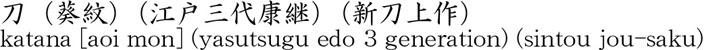 江戸三代康継商品名