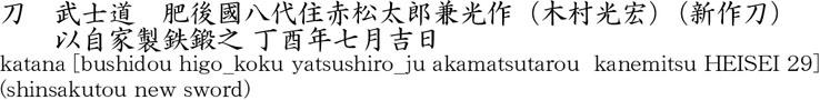 赤松太郎兼光作(木村光宏)商品名