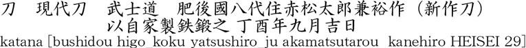 武士道 肥後國八代住赤松太郎兼裕作商品名