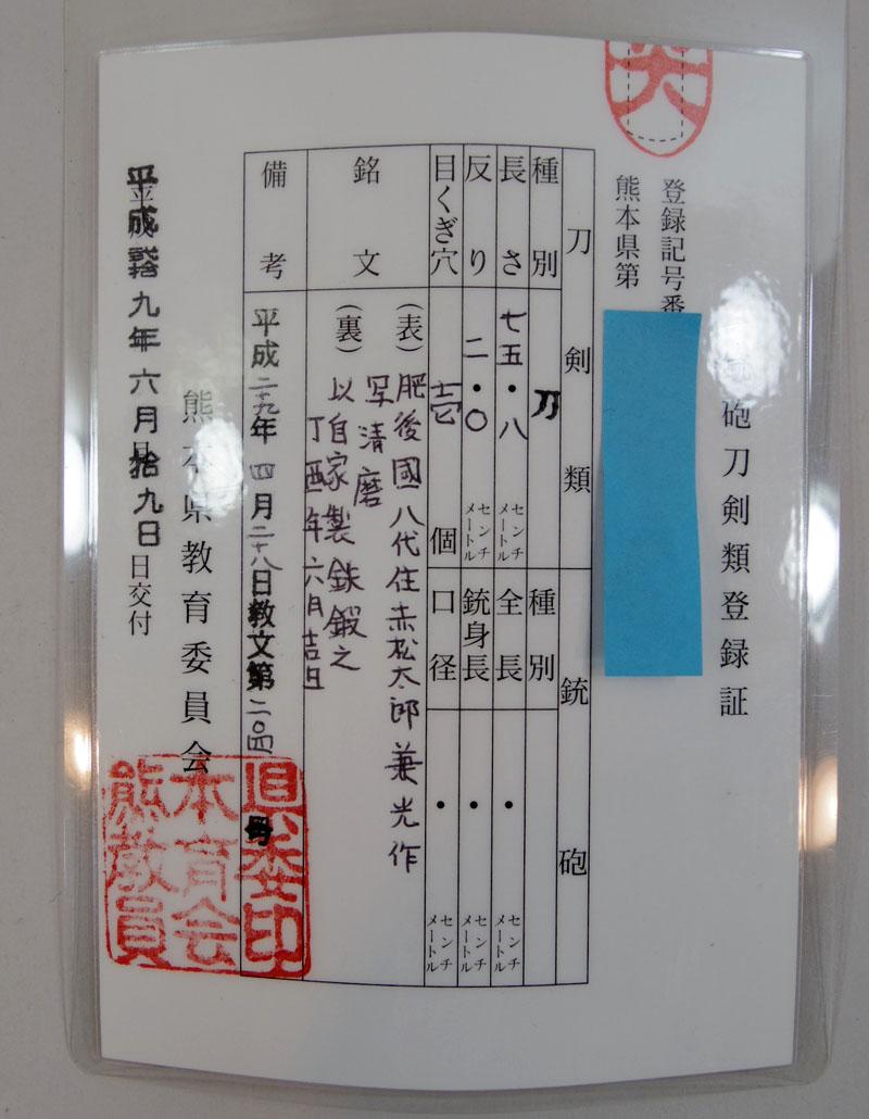 赤松太郎兼光作 写清麿 (木村光宏)鑑定書画像