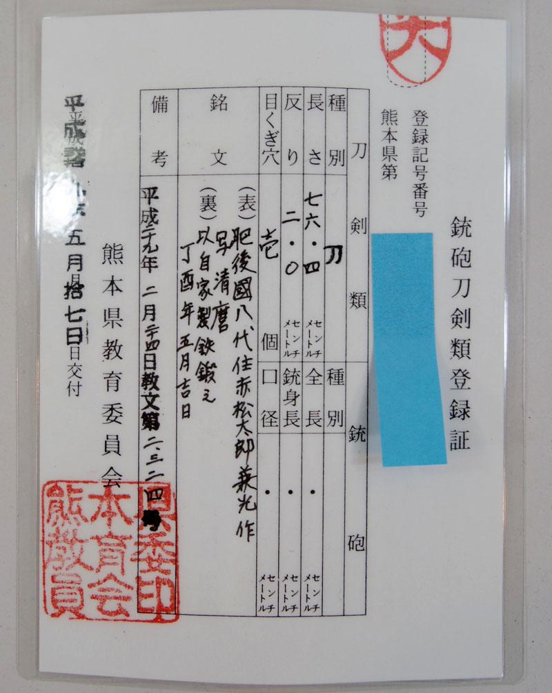 八代住赤松太郎兼光作 写清麿鑑定書画像