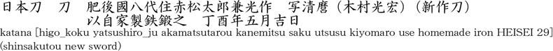 八代住赤松太郎兼光作 写清麿商品名