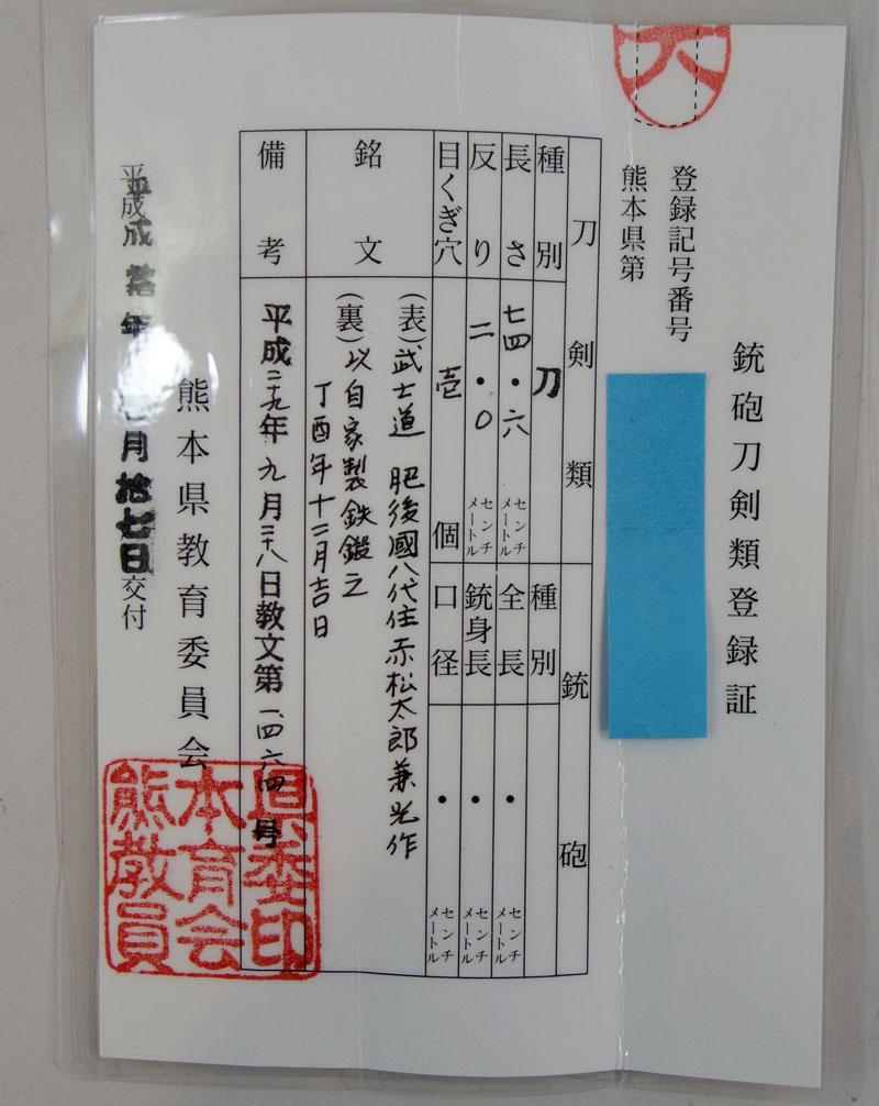赤松太郎兼光作(木村光宏)鑑定書画像