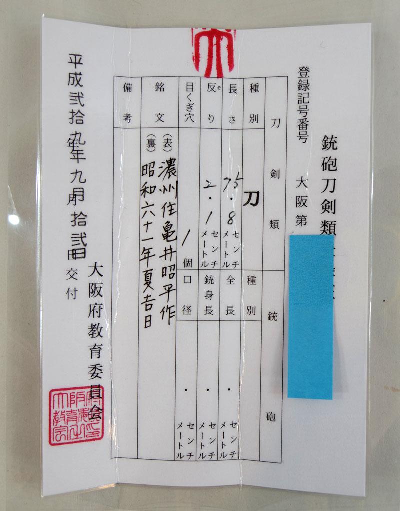 濃州住亀井昭平鑑定書画像