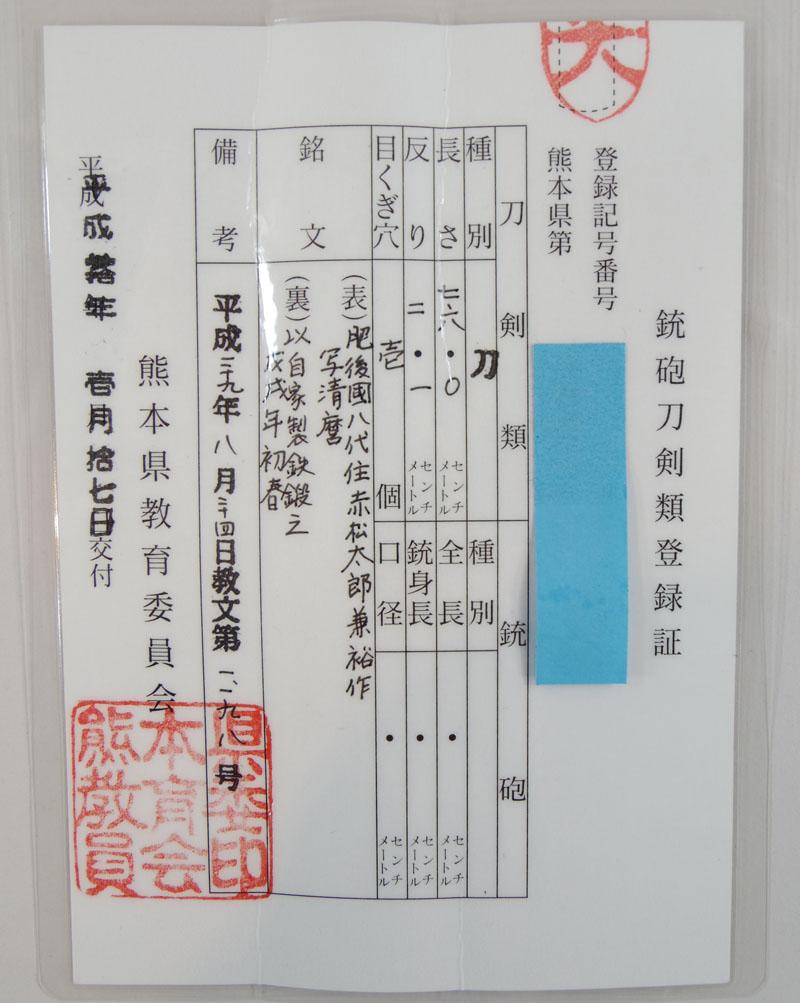 赤松太郎兼裕作 写清麿鑑定書画像