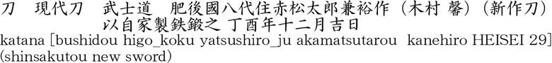 赤松太郎兼裕 以自家製鉄鍛之 丁酉年十二月吉日商品名