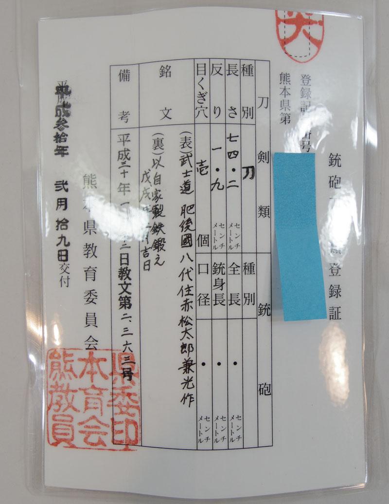 赤松太郎兼光作(木村光宏)以自家製鉄鍛之 戊戌年二月吉日鑑定書画像