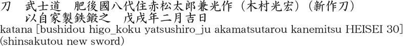 赤松太郎兼光作(木村光宏)以自家製鉄鍛之 戊戌年二月吉日商品名