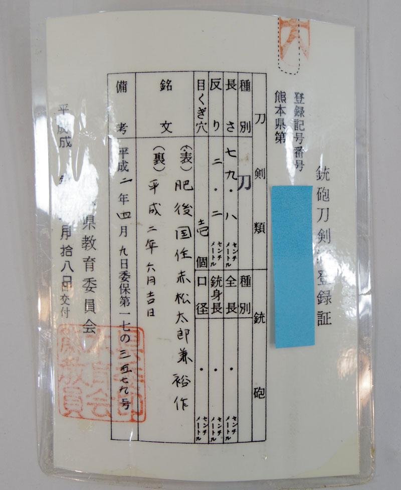 赤松太郎兼裕作(木村 馨)平成二年六月吉日鑑定書画像