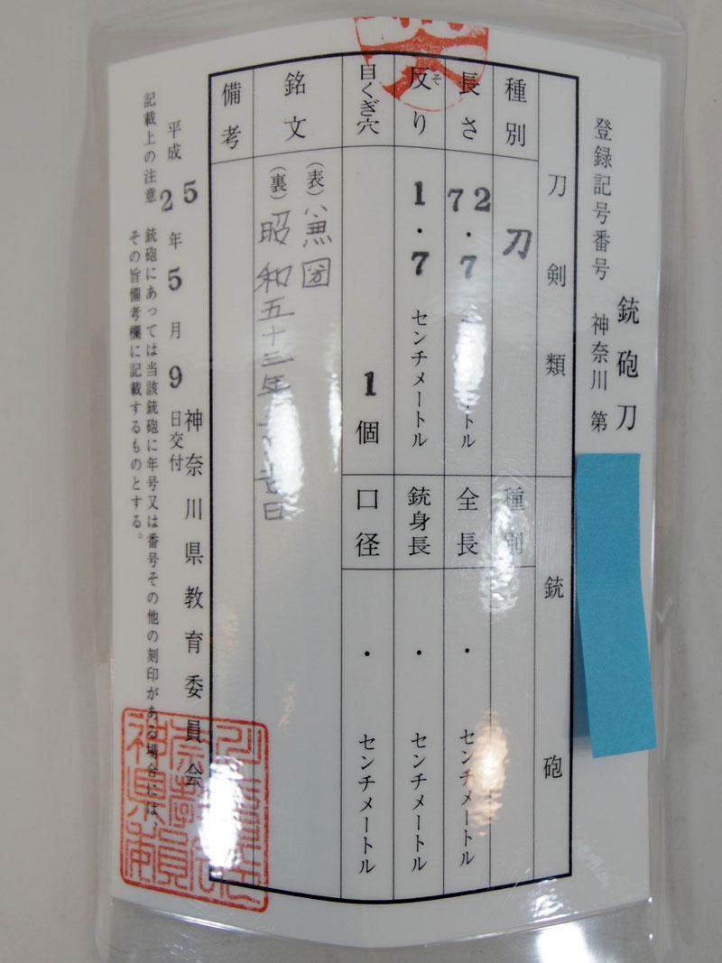 兼圀(尾川邦彦)鑑定書画像