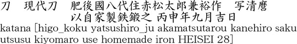 赤松太郎兼裕作 写清麿商品名