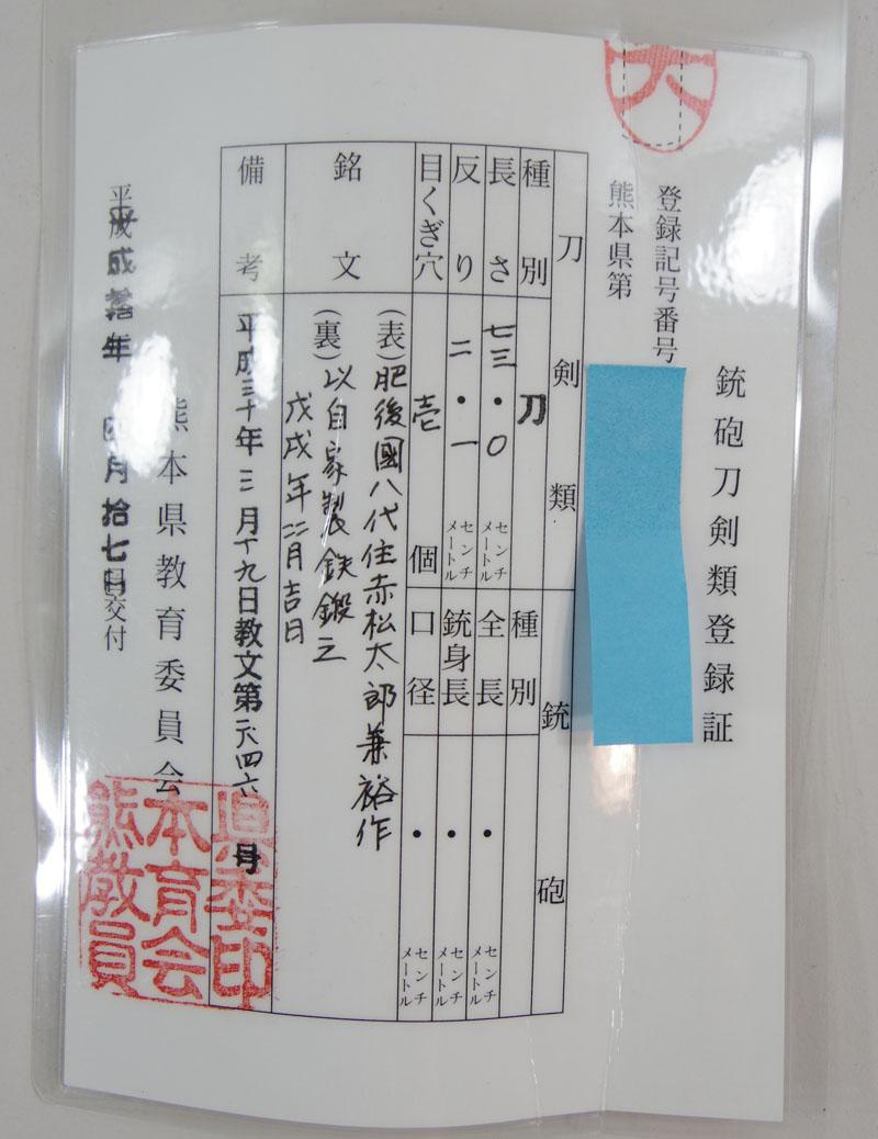 肥後國八代住赤松太郎兼裕作鑑定書画像