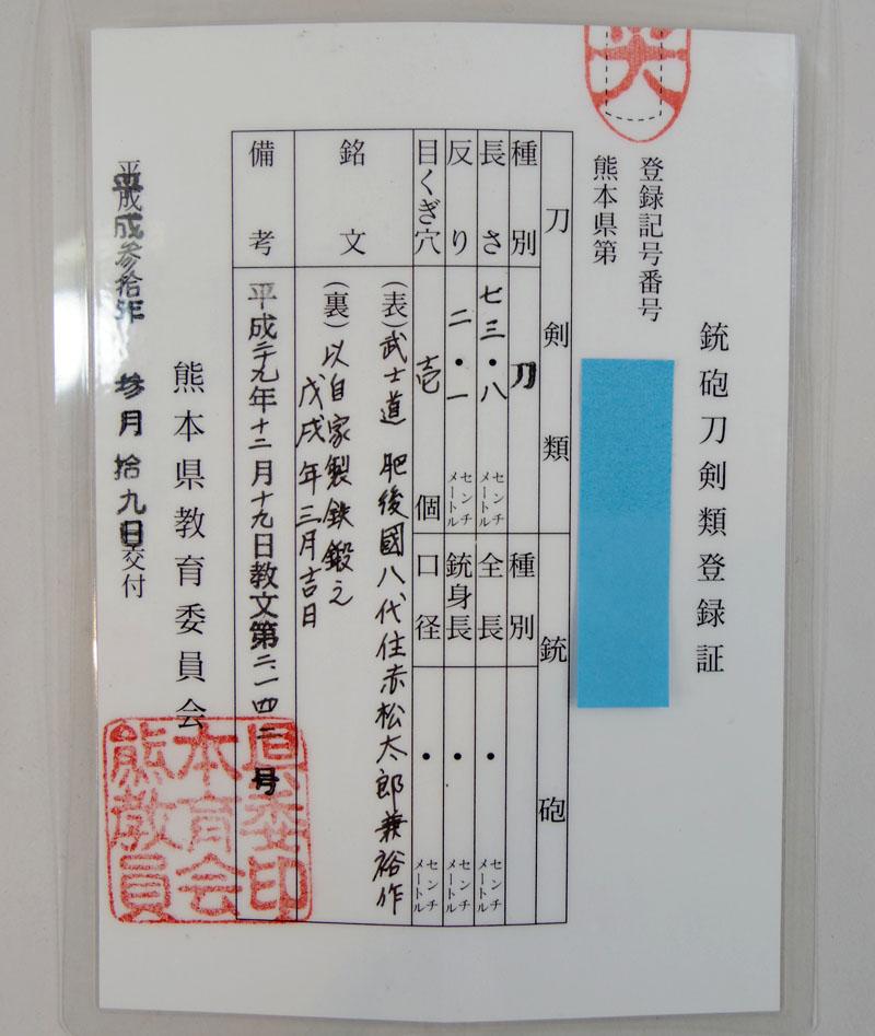 肥後國八代住住赤松太郎兼裕作(木村 馨)鑑定書画像