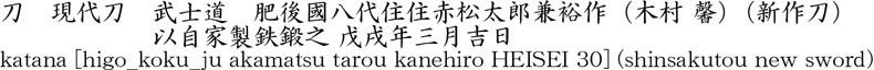 肥後國八代住住赤松太郎兼裕作(木村 馨)商品名