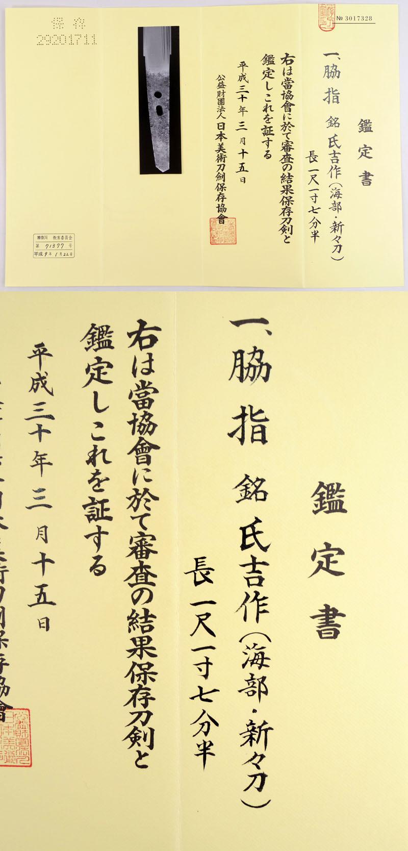 氏吉作(海部・新々刀)鑑定書画像