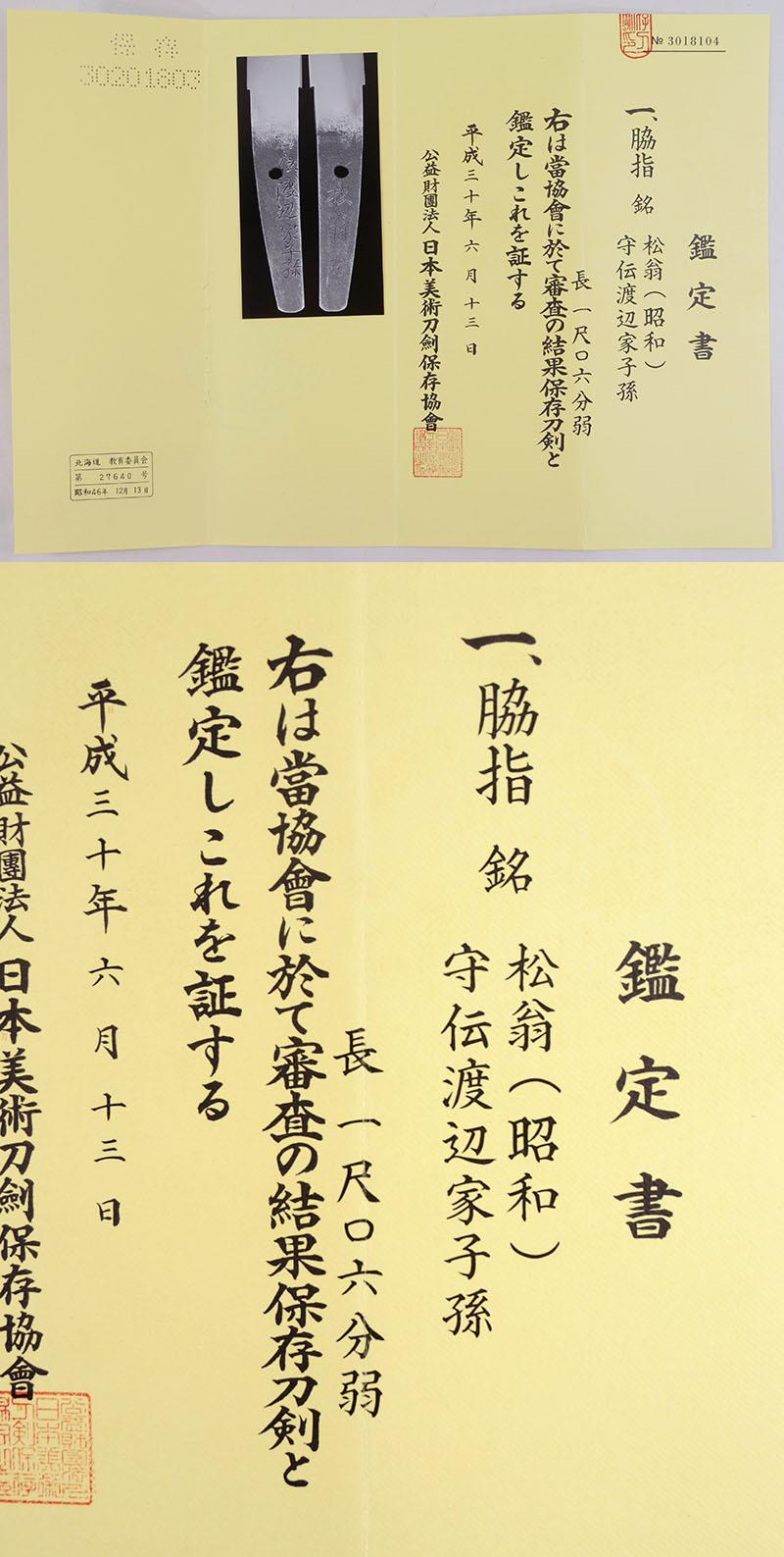 松翁(昭和)鑑定書画像