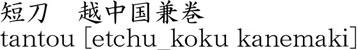 越中国兼巻商品名