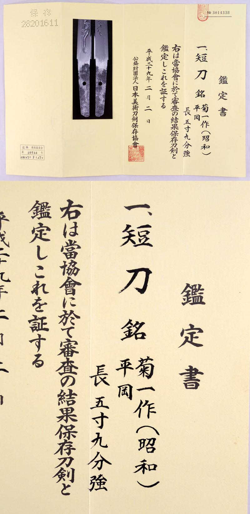 菊一作(昭和)鑑定書画像